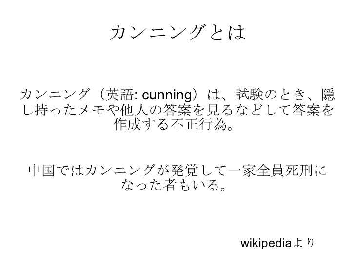 英語 カンニング
