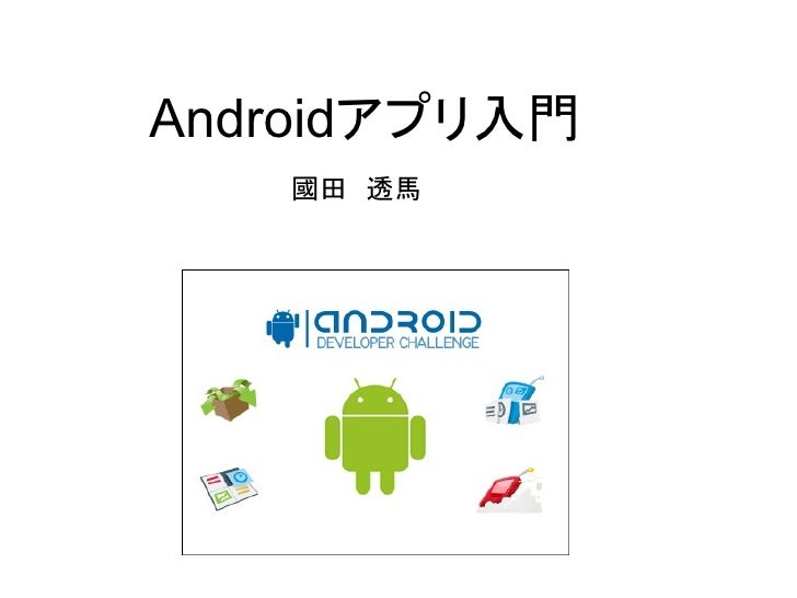 Androidアプリ入門   國田 透馬