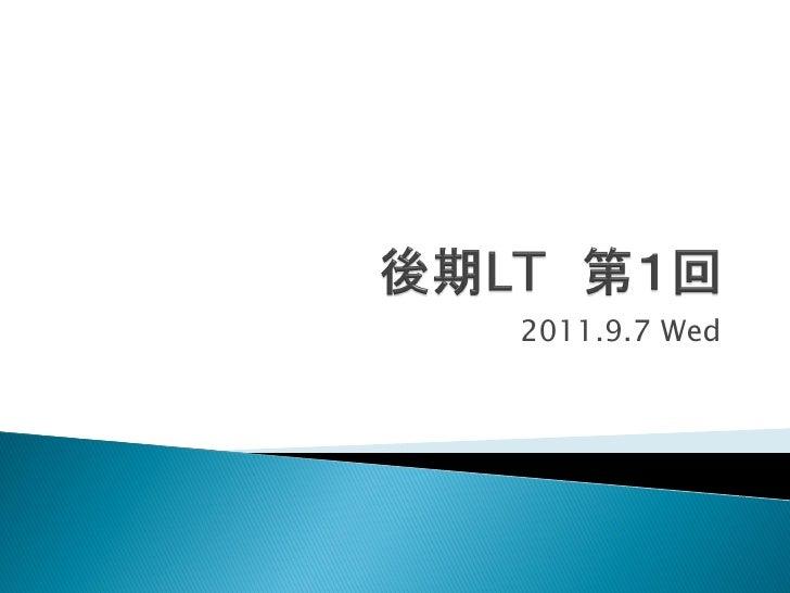 2011.9.7 Wed