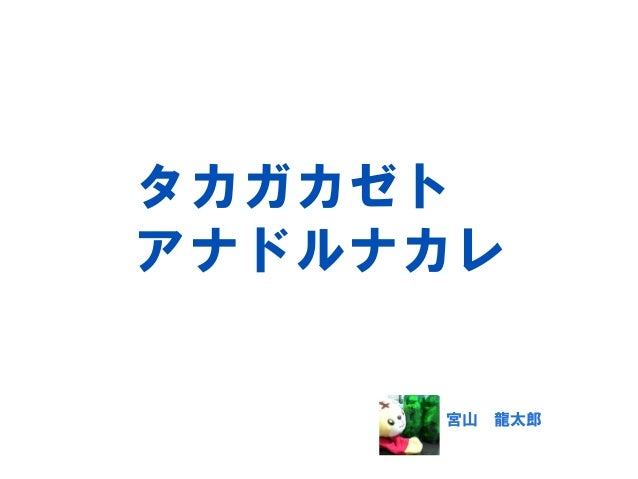 タカガカゼト                                      アナドルナカレ                                                          宮山   龍太郎ZENRI...