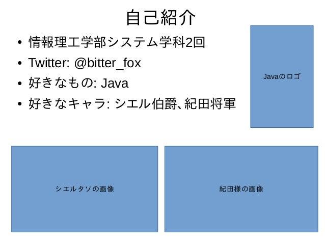 RCC LT 2013 Javaを日本語で書けるようにしてみた(言語処理) Slide 2