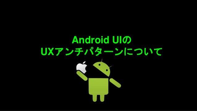 Android UIの UXアンチパターンについて