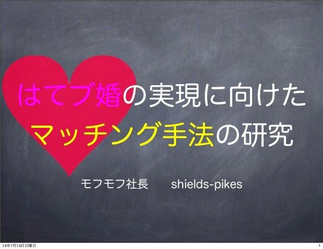 はてブ婚の実現に向けた マッチング手法の研究 モフモフ社長shields-pikes 114年7月13日日曜日
