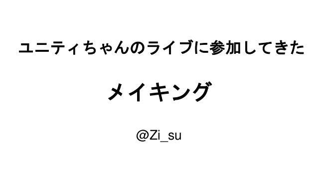 ユニティちゃんのライブに参加してきた メイキング @Zi_su