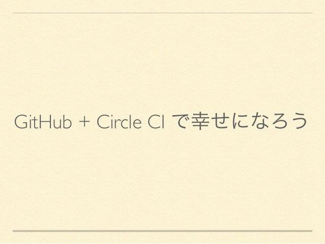 GitHub + Circle CI で幸せになろう