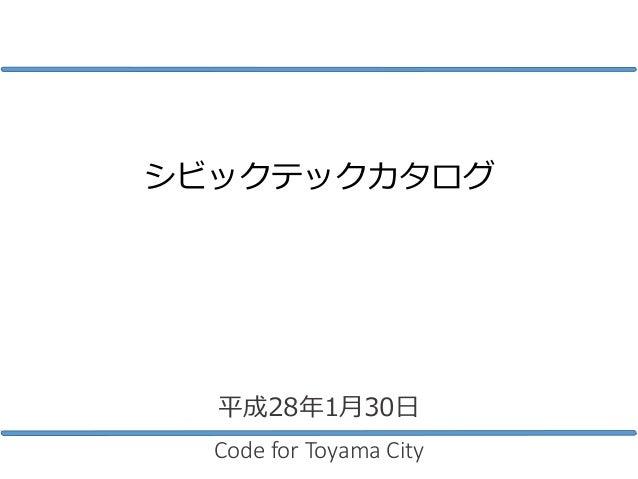 シビックテックカタログ Code for Toyama City 平成28年1月30日
