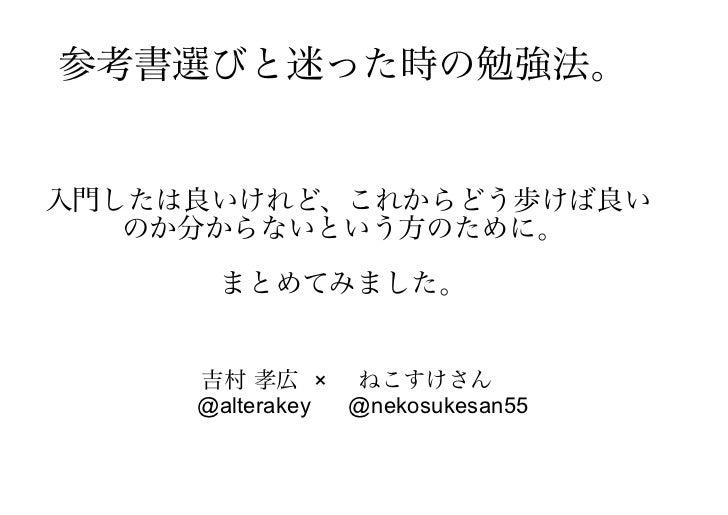 !@alterakey       @nekosukesan55