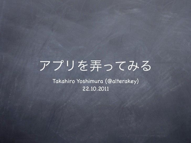 Takahiro Yoshimura (@alterakey)           22.10.2011