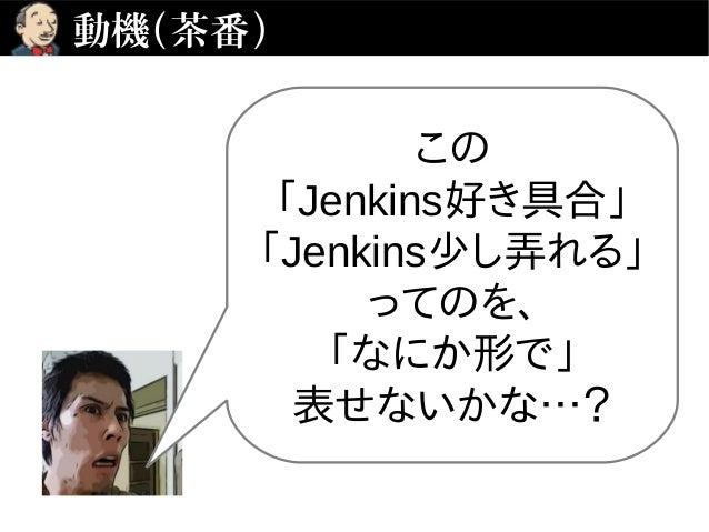 「認定Jenkinsエンジニア(Certified Jenkins Engineer:CJE)試験」について調べてみ