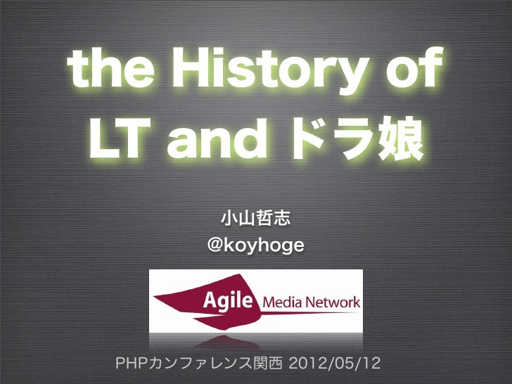 the History of LT and ドラ娘         小山哲志        @koyhoge PHPカンファレンス関西 2012/05/12