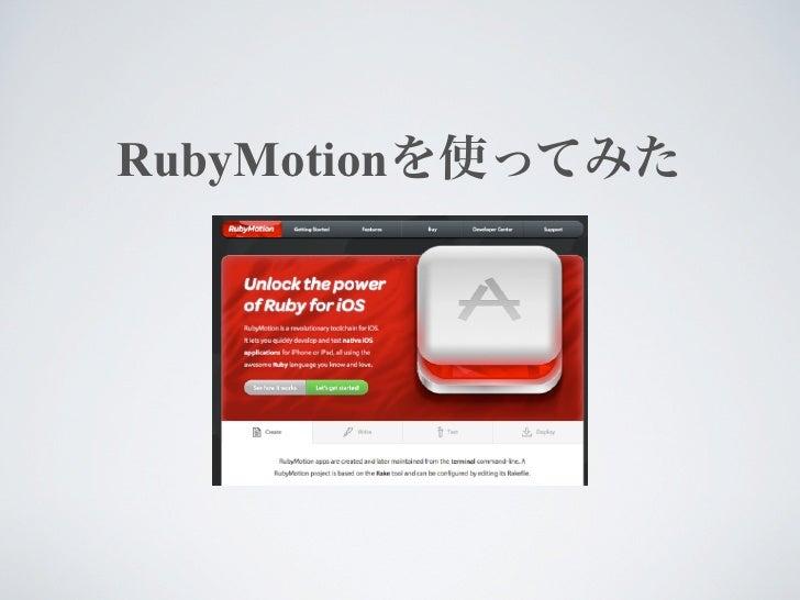 RubyMotionを使ってみた