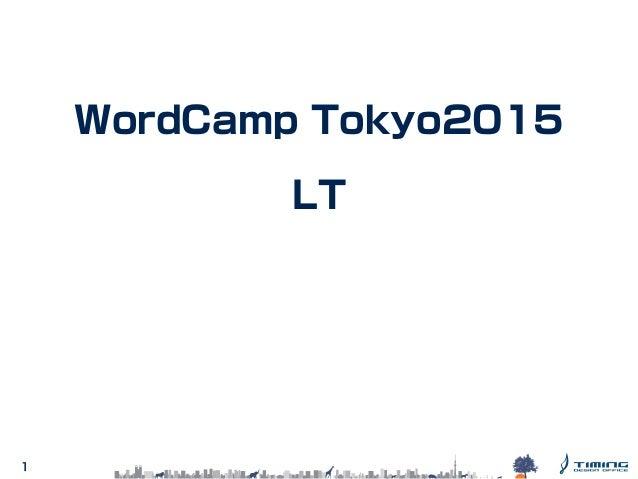 1 WordCamp Tokyo2015 LT