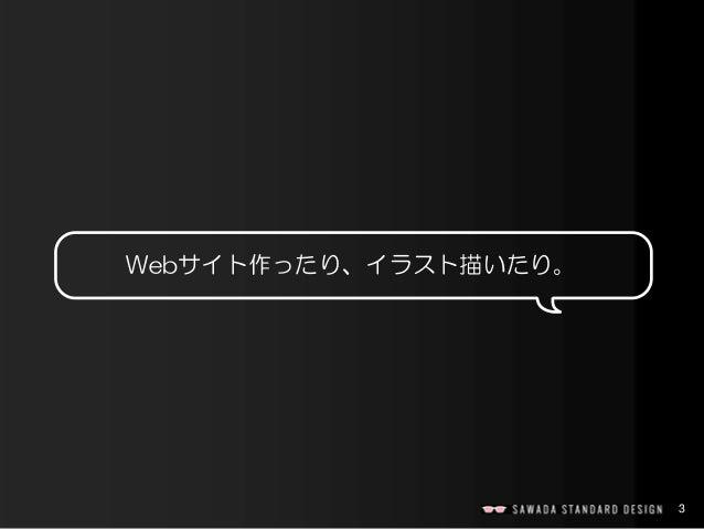 岡山で アクセシビリティ はじめよーでー Slide 3