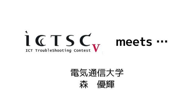 meets … 電気通信大学 森 優輝