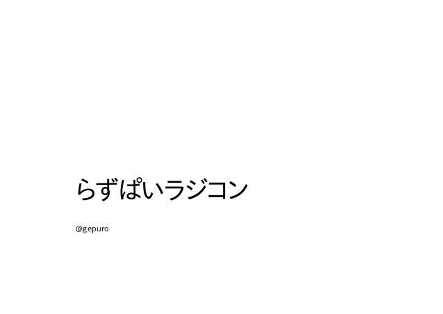 らずぱいラジコン @gepuro