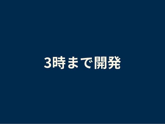 LT#9 開発合宿 in HAKONE