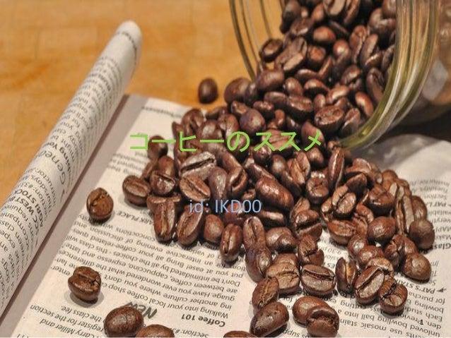 コーヒーのススメ  id: IKD00              1