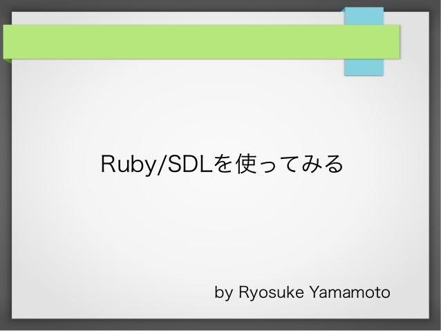 Ruby/SDLを使ってみる      by Ryosuke Yamamoto