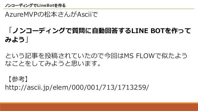 ノンコーディングでLineBotを作る MS FLOW編 Slide 3