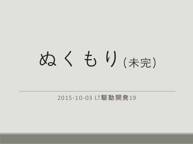 ぬくもり(未完) 2015-10-03 LT駆動開発19