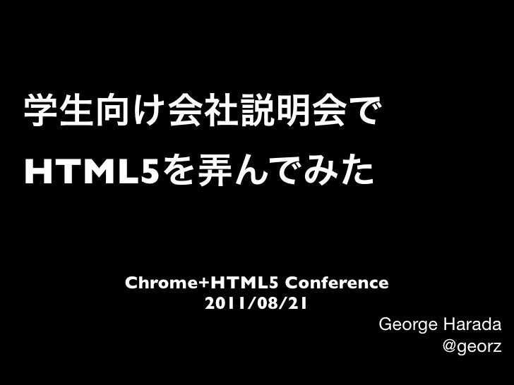 HTML5   Chrome+HTML5 Conference          2011/08/21                         George Harada                                @...