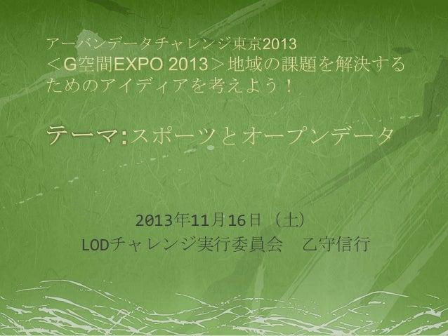 2013年11月16日(土) LODチャレンジ実行委員会 乙守信行