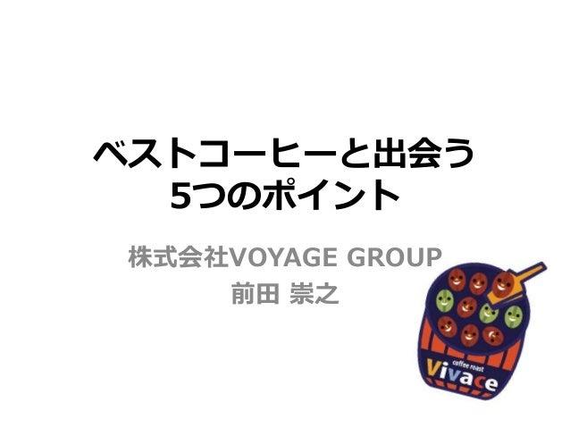 ベストコーヒーと出会う 5つのポイント 株式会社VOYAGE GROUP 前田 崇之