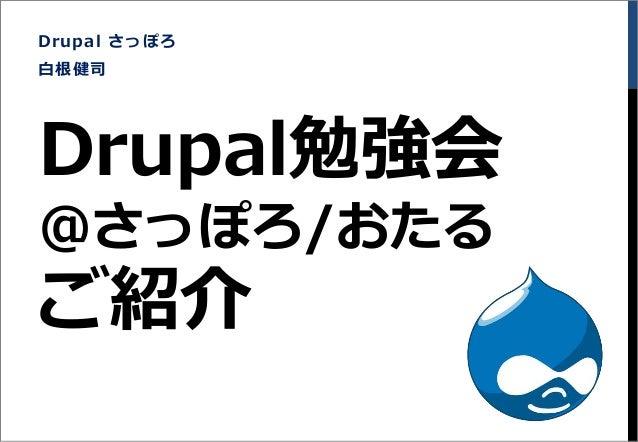 Drupal勉強会 @さっぽろ/おたる ご紹介 Drupal さっぽろ 白根健司