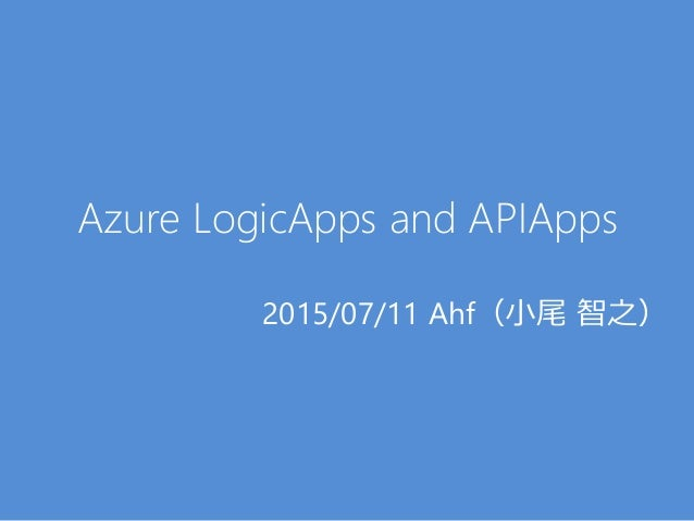 Azure LogicApps and APIApps 2015/07/11 Ahf(小尾 智之)