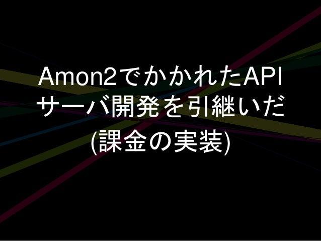 Amon2でかかれたAPI サーバ開発を引継いだ (課金の実装)