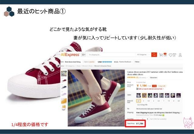 © 2016 Startia, Inc. All Rights Reserved. 最近のヒット商品① どこかで見たような気がする靴 妻が気に入ってリピートしています(少し耐久性が低い) 1/4程度の価格です