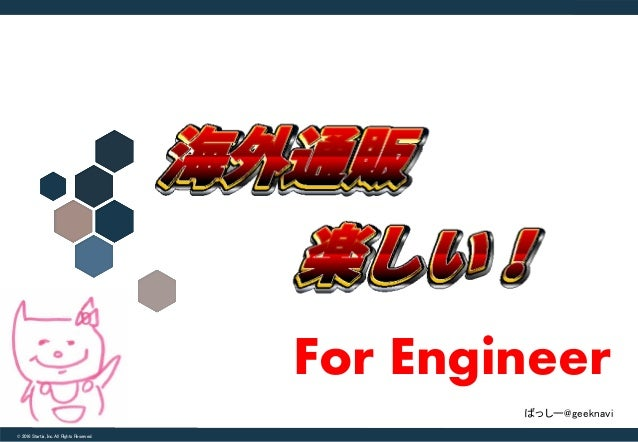 © 2016 Startia, Inc. All Rights Reserved. ばっしー@geeknavi For Engineer