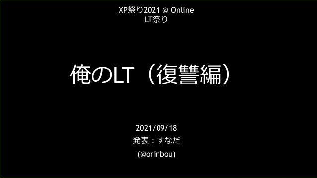 XP祭り2021LT資料(「俺のLT」完結編)