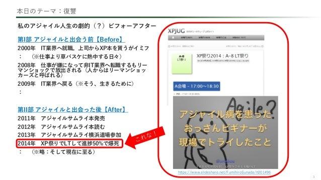 XP祭り2021LT資料(「俺のLT」完結編) Slide 3