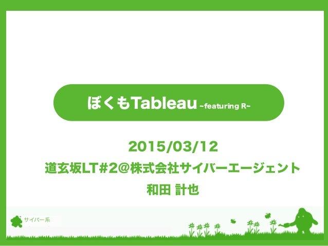 ぼくもTableau featuring R 2015/03/12 道玄坂LT#2@株式会社サイバーエージェント 和田 計也 サイバー系
