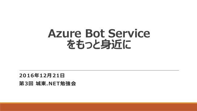 Azure Bot Service をもっと身近に 2016年12月21日 第3回 城東.NET勉強会