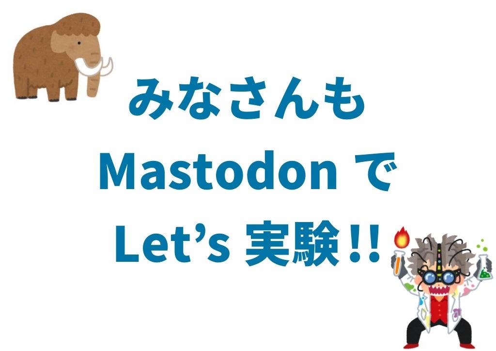 Mastodonの遊び方