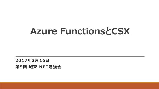 Azure FunctionsとCSX 2017年2月16日 第5回 城東.NET勉強会