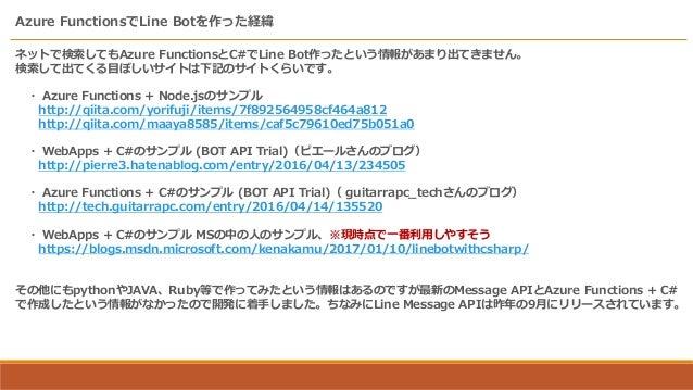 azure functionsでlinebotを作ってみた Slide 3
