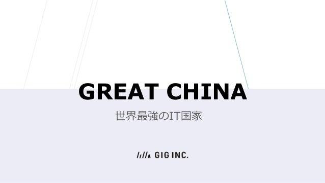 GREAT CHINA 世界最強のIT国家
