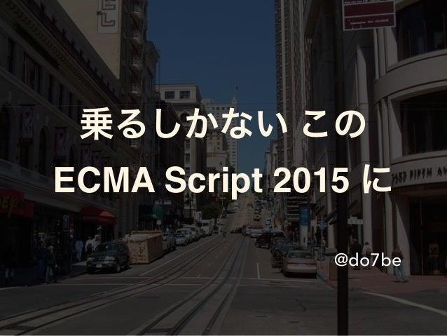 乗るしかない この ECMA Script 2015 に @do7be