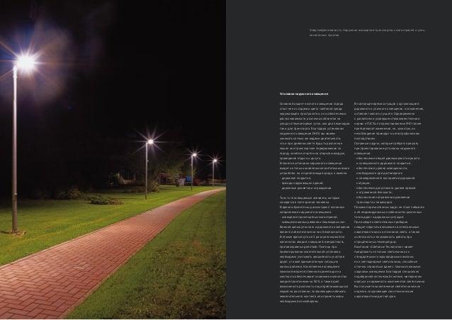 Энергоэффективность. Наружное освещение транспортных магистралей и улиц Slide 2