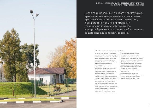 Энергоэффективность. Наружное освещение транспортных магистралей и улиц Slide 3