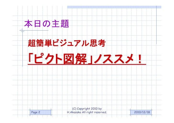 Lt akasaka ピクト図解ノススメ(devlove20101218) Slide 2