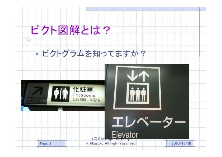 Lt akasaka ピクト図解ノススメ(devlove20101218) Slide 3