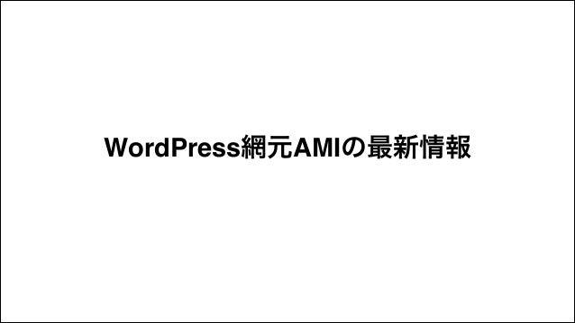 WordPress網元AMIの最新情報