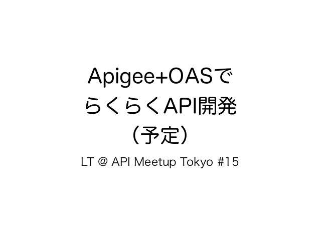 Apigee+OASでらくらくAPI開発(予定)