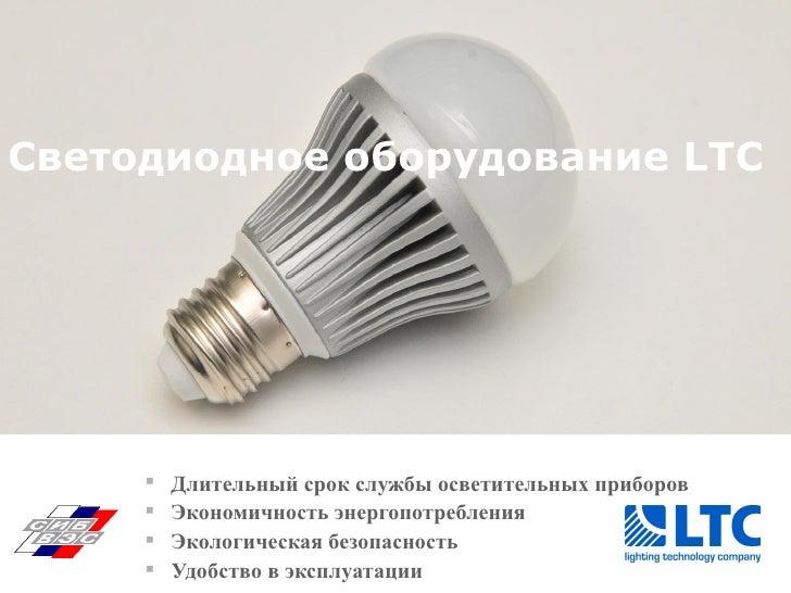 Светодиодное оборудование LTC        Длительный срок службы осветительных приборов        Экономичность энергопотреблени...