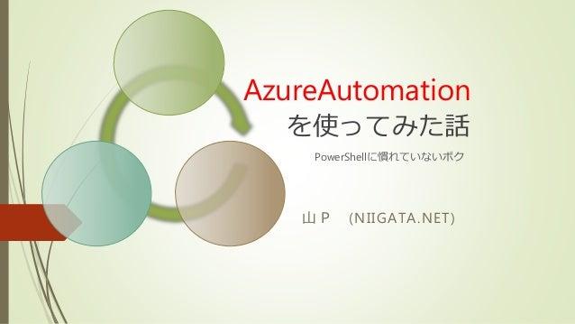 AzureAutomation を使ってみた話 PowerShellに慣れていないボク 山P (NIIGATA.NET)