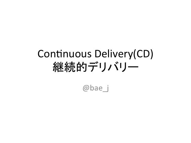 Con$nuous  Delivery(CD)   継続的デリバリー   @bae_j